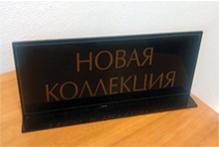 Вывески и офисные таблички