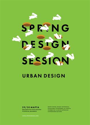 Spring Design Session, новости рекламно-производственной компании West-Art
