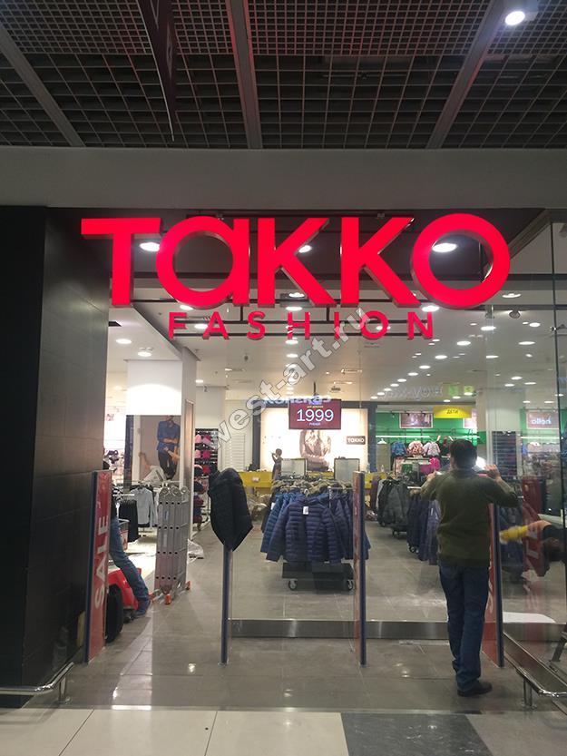 2-3 ноября 2016г. наша компания завершила производство и монтаж  рекламного оформления розничной сети TAKKO