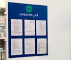 Информационный стенд для сети аптек