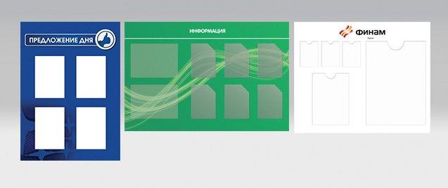 Информационные стенды, слайд 2