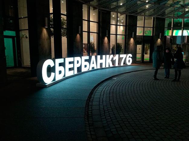 объёмные световые буквы, световая реклама