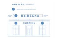 Правила размещения информационных конструкций (вывесок)