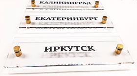 Таблички из оргстекла с аппликацией пленками ORACAL 641