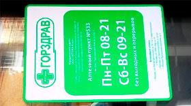 Офисные таблички на пластике пвх с аппликацией пленками ORACAL 641
