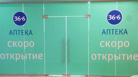 Оклейка витрин печатной пленкой Orafol с нанесением на нее полноцветной широкоформатной печати 1440 dpi, картинка