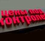 Буквы объемные из акрила